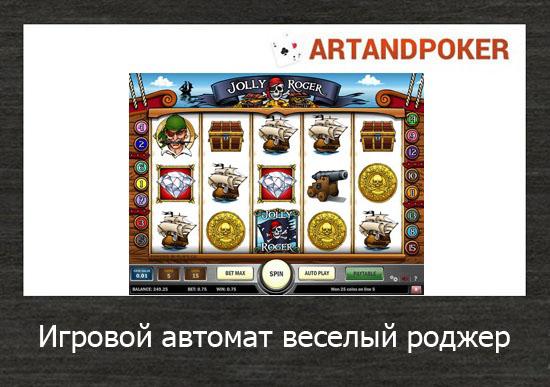 Игровой автомат веселый роджер