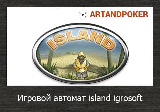 Игровой автомат island igrosoft