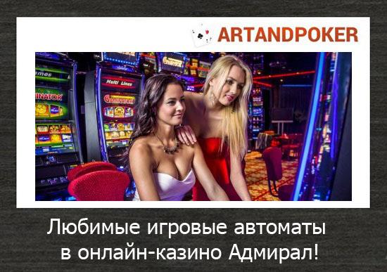 Любимые игровые автоматы собраны вместе для поклонников азартных игр в онлайн-казино Адмирал!