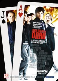 Двадцать одно смотреть онлайн фильм про покер
