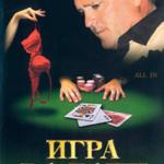 Игра Ва-Банк смотреть онлайн фильм про покер 2006 года