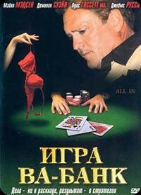 Игра Ва-Банк смотреть онлайн фильм про покер