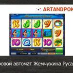 Игровой автомат Жемчужина Русалки