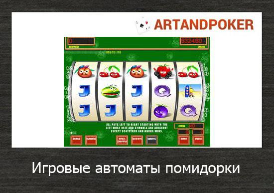 Игровые автоматы помидорки в бесплатном казино