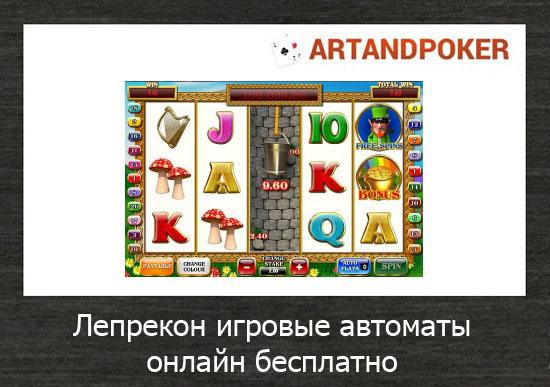 Лепрекон игровые автоматы онлайн бесплатно