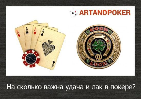 На сколько важна удача и лак в покере