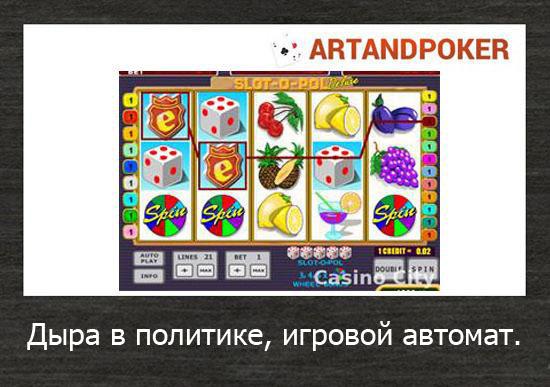 Игровые автоматы аренда москва