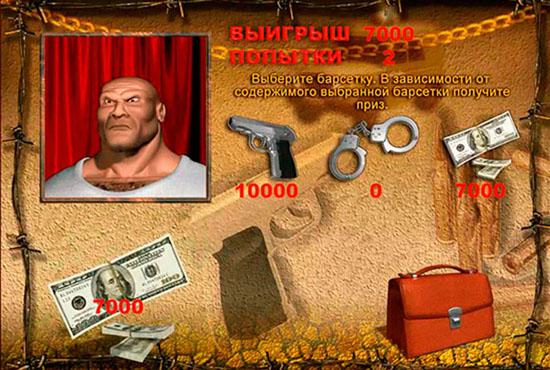"""Криминальный игровой автомат """"Братва"""", играть бесплатно,бонусная игра гангстер."""