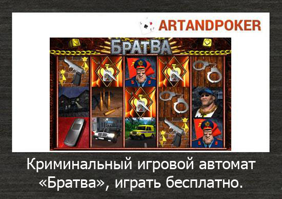 """Криминальный игровой автомат """"Братва"""", играть бесплатно."""