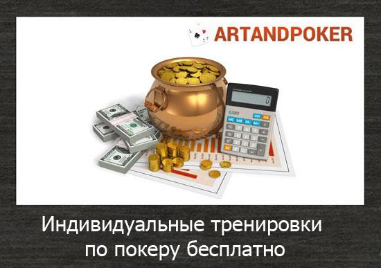 Индивидуальные тренировки по покеру бесплатно