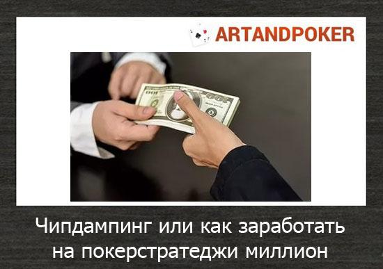 Чипдампинг или как заработать на покерстратеджи миллион