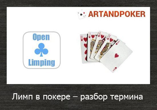 лимп покер