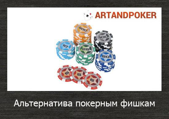 Альтернатива покерным фишкам