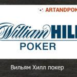 Вильям Хилл покер – хороший рейкбек и гонки