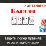 Омаха покер правила игры и комбинации