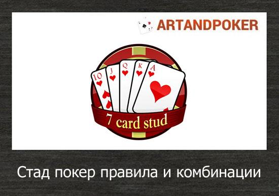 Стад покер правила и комбинации