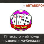 Пятикарточный покер правила и комбинации
