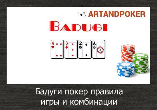 Бадуги покер правила игры и комбинации
