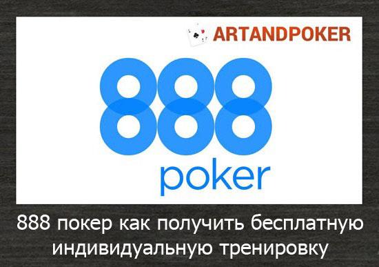 888 покер как получить бесплатную индивидуальную тренировку