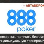 888 покер как получить бесплатную индивидуальную тренировку и курс