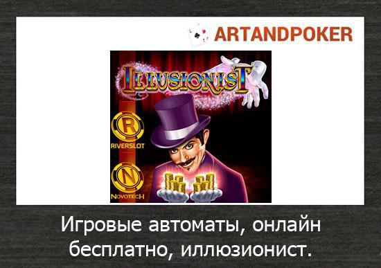 Игровые автоматы, онлайн бесплатно, иллюзионист.