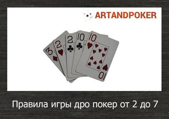 Правила игры дро покер от 2 до 7