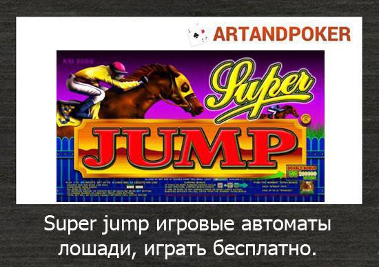 Super jump игровые автоматы лошади, играть бесплатно.
