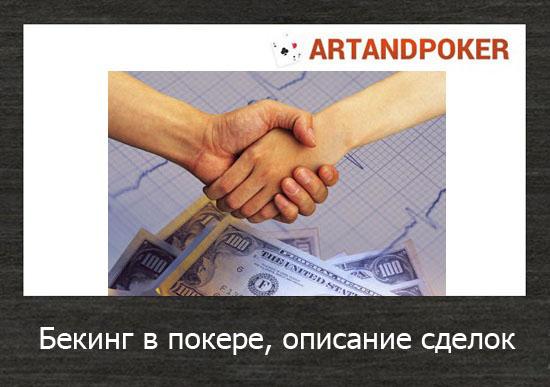 Бекинг в покере, описание сделок