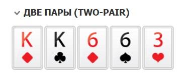 Две пары комбинации покера по старшинству