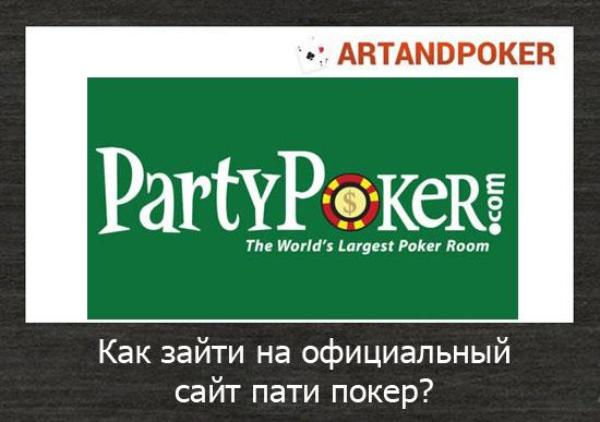 Как зайти на официальный сайт пати покер