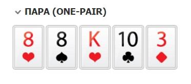Пары комбинации покера по старшинству