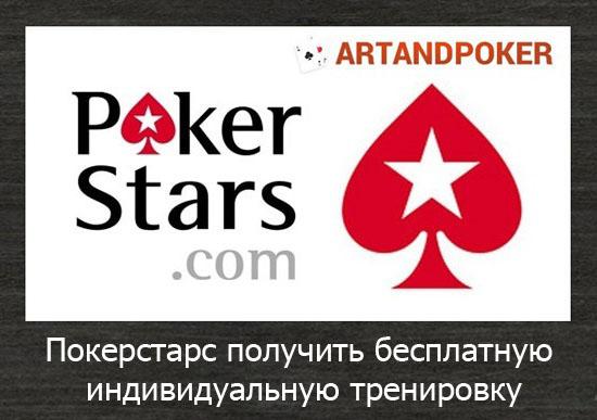Покерстарс получить бесплатную индивидуальную тренировку