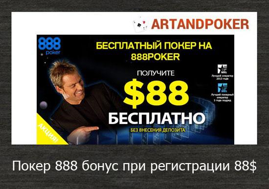 Покер 888 бонус при регистрации 88$