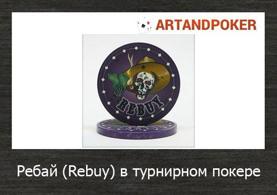 Ребай (Rebuy) в турнирном покере
