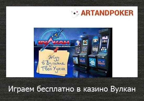 Играем бесплатно в казино Вулкан