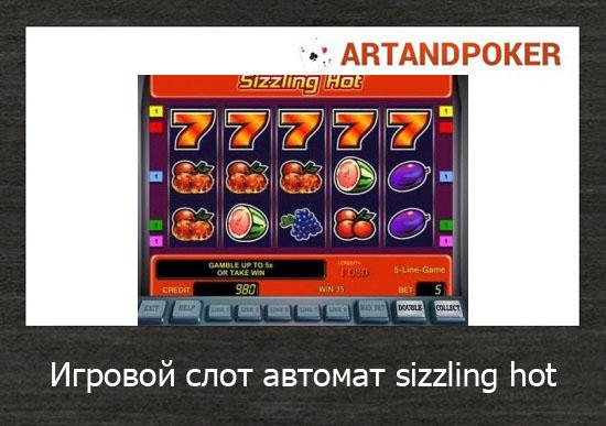 Игровой слот автомат sizzling hot