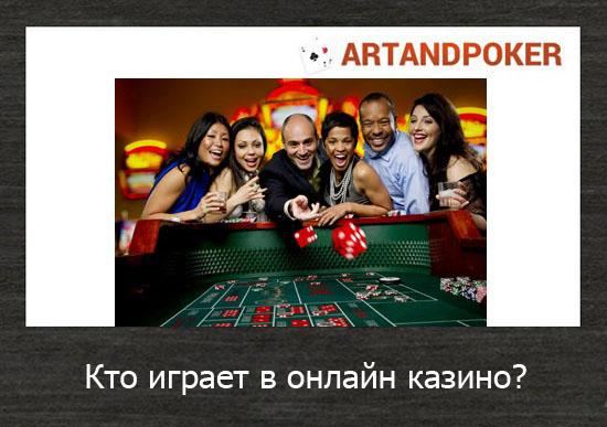 Кто играет в онлайн казино