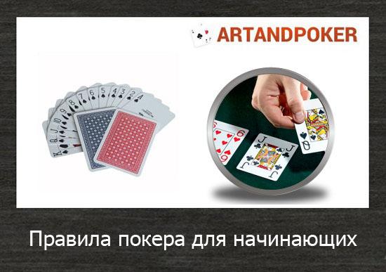 Правила покера для начинающих