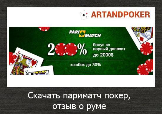 Скачать париматч покер, отзыв о руме