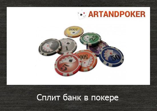 Сплит банк в покере