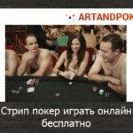 Стрип покер играть онлайн бесплатно