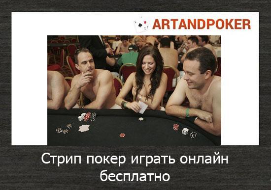 бесплатный онлайн стрип покер
