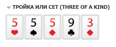 Тройка комбинации покера по старшинству