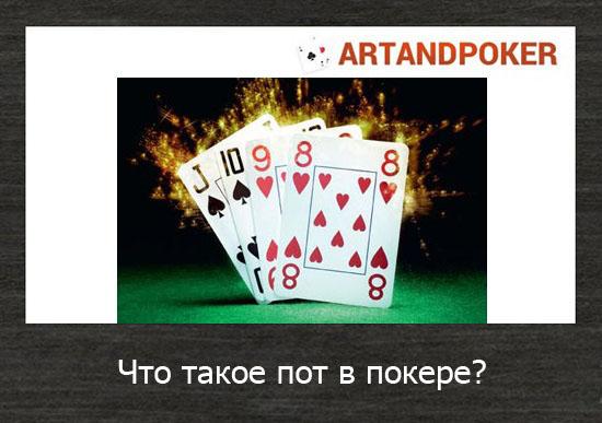 Что такое пот в покере