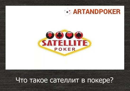 Что такое сателлит в покере