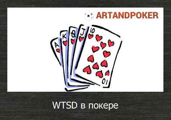 WTSD в покере