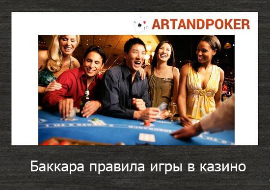Баккара правила игры в казино