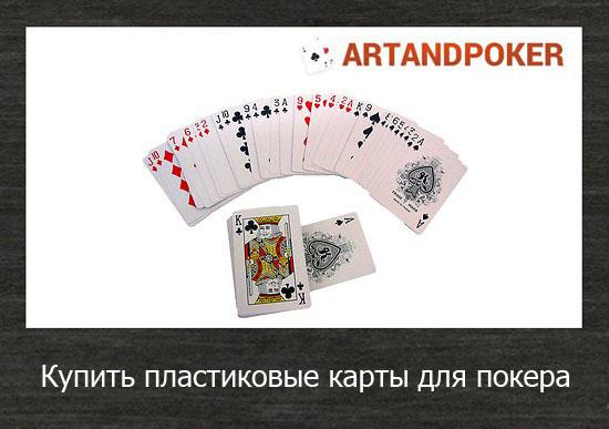 Купить пластиковые карты для покера