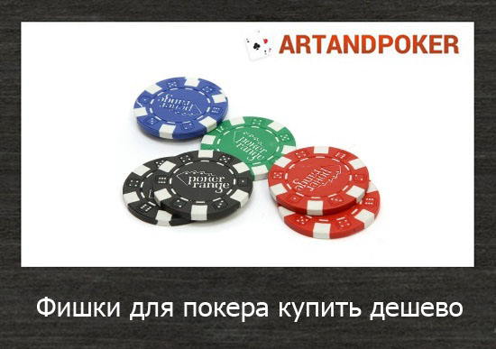 Фишки для покера купить дешево