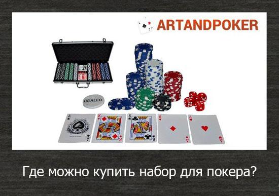 где можно купить набор покера